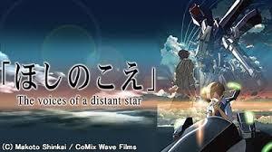 小生とマイナーロボットアニメ番外編──新海誠なら「君の名は。」より『ほしのこえ』を観ろ!!──