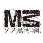 赤点マイナーロボットアニメ「M3~ソノ黒キ鋼~」の感想と評価