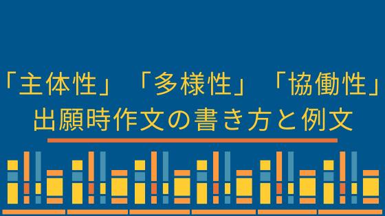 (大学受験)「主体性」「協働性」「多様性」出願時の作文の書き方と例文(入試改革)
